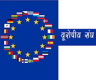 European Union GK in Hindi