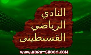 مشاهدة مباراة النادي الرياضي القسنطينى اليوم مباشر