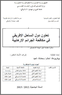 مذكرة ماجستير: تعاون دول الساحل الإفريقي في مكافحة الجرائم الإرهابية PDF