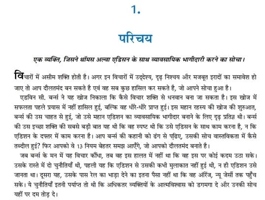Apani Soch Se Ameer Baniye Hindi PDF Free Download