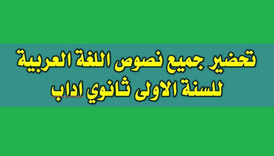 تحضير درس شعر الفتوح وآثاره النفسية للسنة اولى ثانوي علمي - مدونة حلمنا  العربي