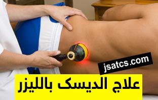 علاج الانزلاق الغضروفي بالليزر في السعوديه
