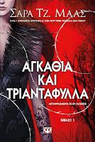 http://www.culture21century.gr/2017/02/agathia-kai-triantafylla-ths-sarah-j-maas-book-review.html
