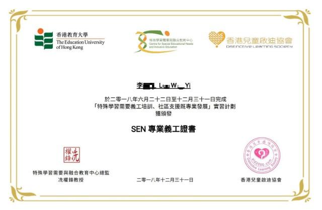 特殊學習需要 SEN / STEM 義工專業發展證書實習計劃 (第10屆)