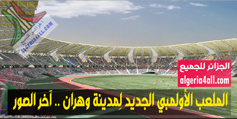 اخر صور ملعب وهران الجديد