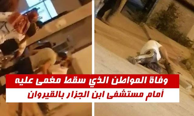 وفاة المواطن الذي سقط مغمى عليه أمام مستشفى ابن الجزار بالقيروان