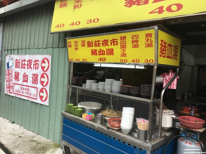 Food in New Taipei City,Xinzhuang Food,Xinzhuang Night Market Pork Blood Soup,a traditional taste,a combination of classic Taiwanese food.