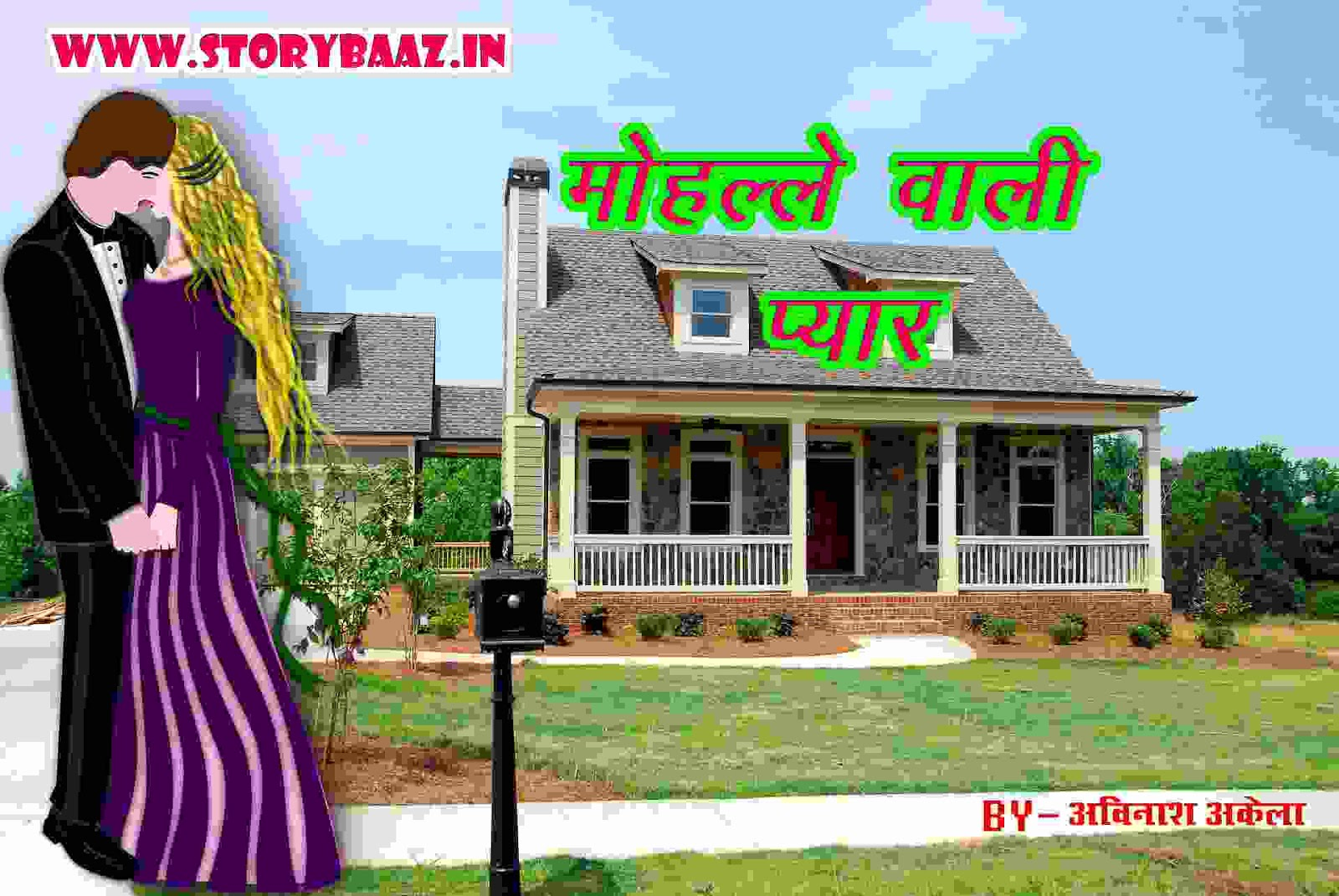 school-love-story-in-hindi-love-story-photo-hindi-me-love-story-photo-love-wali-photo-cute-love-photo