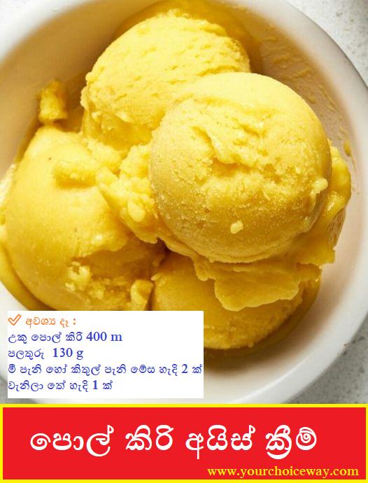 පොල් කිරි අයිස් ක්රීම් 🍧🥥🍧 (Pol Kiri Ice Cream) - Your Choice Way