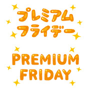 「プレミアムフライデー」と「PREMIUM FRIDAY」のイラスト文字