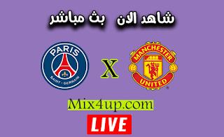 مباراة باريس سان جيرمان ومانشستر يونايتد بث مباشر