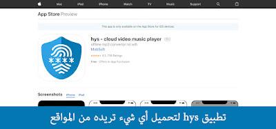 تطبيق hys لتحميل أي شيء تريده من المواقع