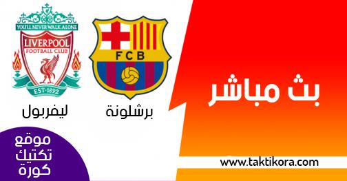 مشاهدة مباراة برشلونة وليفربول بث مباشر 01-05-2019 دوري أبطال أوروبا