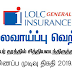 Vacancy In LOLC General Insurance Ltd