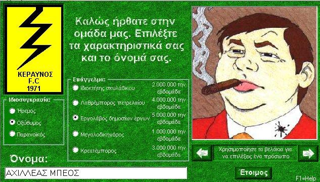 Γίνε Μάνατζερ ποδοσφαίρου - Ένα ελληνικό παιχνίδι μάνατζερ διαφορετικό από τα άλλα