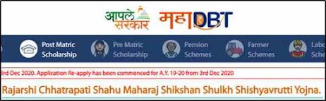 Mahadbt scholarship Yojana