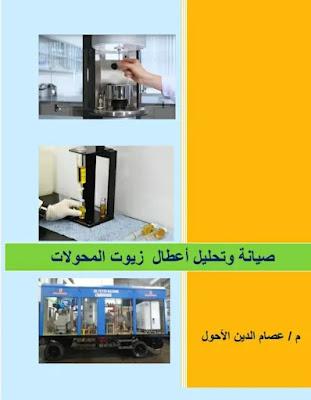 كتاب صيانة وتحليل أعطال زيوت المحولات - تحميل برابط مباشر