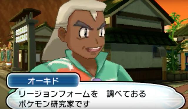 Nuevo vídeo Pokémon Sol y Luna | Pre-evoluciones sin forma alola, el primo del profesor Oak ...