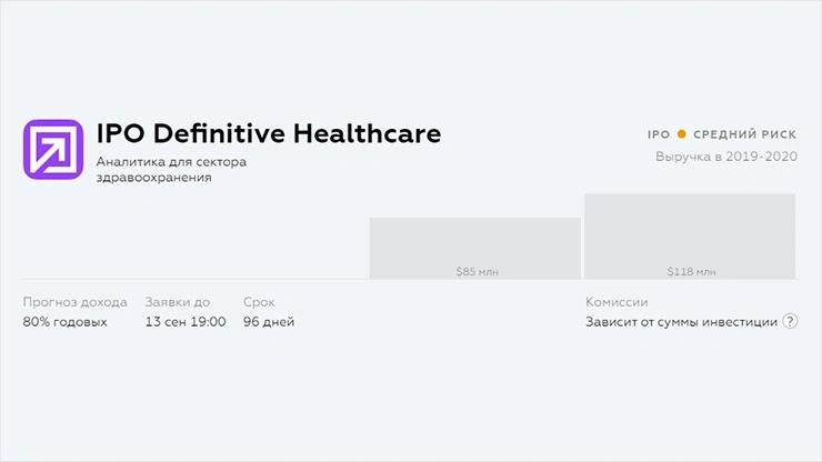 IPO Definitive Healthcare Corp оценка брокером