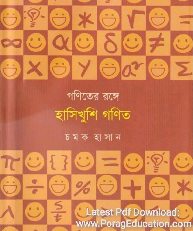 গণিতের রঙ্গে হাসিখুশি গণিত pdf download - Chamok Hasan
