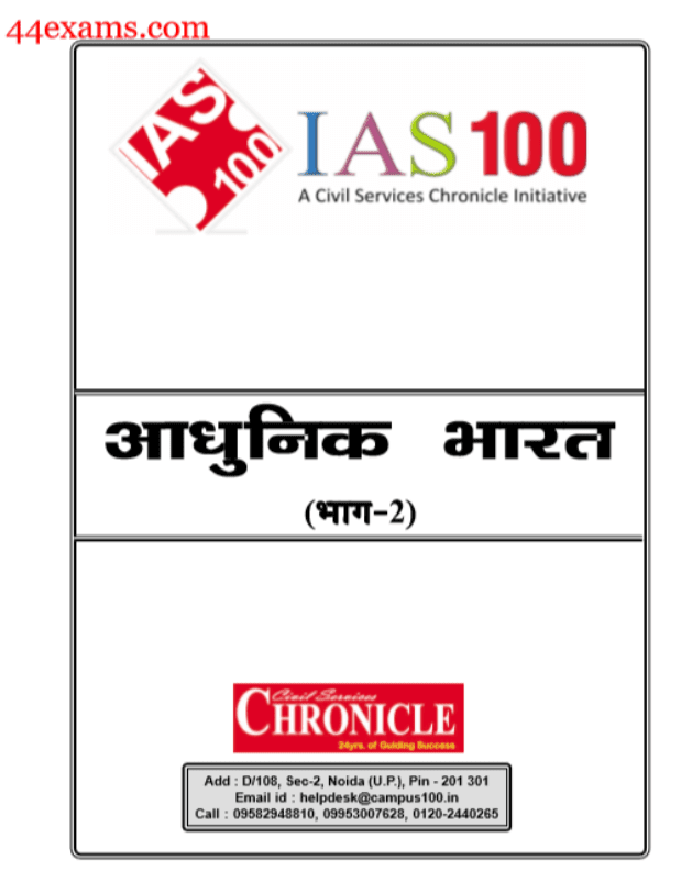 Modern-History-of-India-For-UPSC-Exam-Hindi-PDF-Book