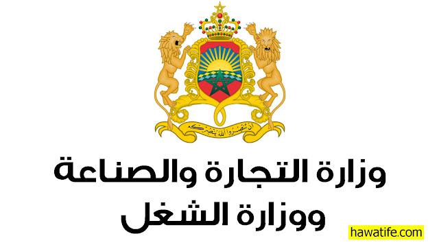 بلاغ مشترك لوزارة التجارة والصناعة ووزارة الشغل حول التدابير الوقائية من الكورونا :
