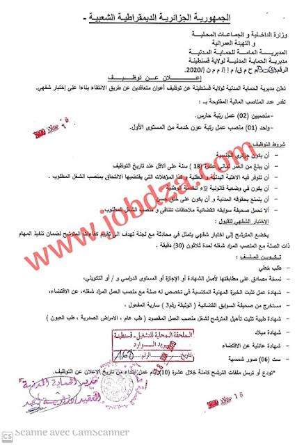 إعلان توظيف في مديرية الحماية المدنية لولاية قسنطينة