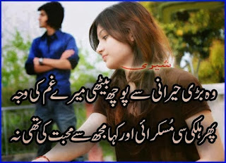 2 line sad poetry in urdu