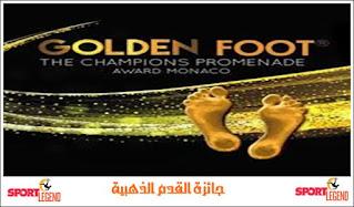 جائزة القدم الذهبية - Golden Foot