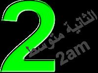رياضيات السنة الثانية من التعليم المتوسط - انشطة هندسية - وفقا لمنهاج وزارة التربية و التعليم Math deuxième année de l'enseignement collège - activités d'ingénierie - en fonction de la plate-forme et le Ministère de l'Education