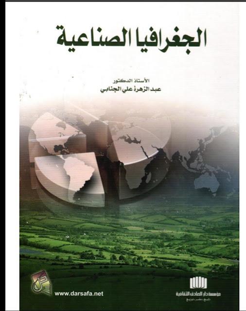 كتاب الجغرافيا الصناعية - الاستاذ الدكتور عبد الزهرة علي