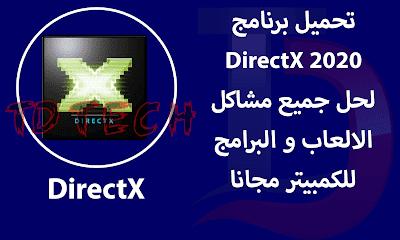 تحميل برنامج DirectX لحل جميع مشاكل الالعاب و البرامج للكمبيوتر مجانا