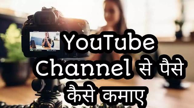 youtube-video-kaise-banate-hai?