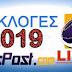 ΑΠΟΤΕΛΕΣΜΑΤΑ ΕΚΛΟΓΩΝ 2019 2ος γύρος LIVE: Δήμος Μυτιλήνης, Δυτικής Λέσβου και Περιφέρεια Β. Αιγαίου