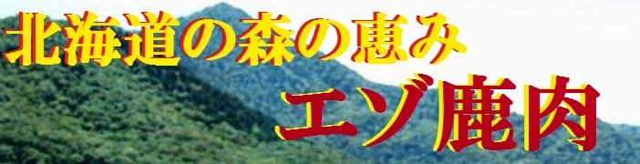 北海道の森の恵み エゾ鹿肉