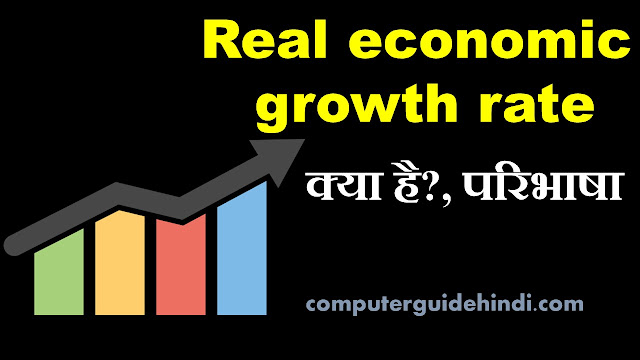 Real economic growth rate क्या है?