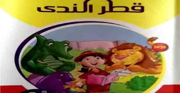تحميل كتاب قطر الندى لغة عربية للصف الثاني الابتدائي الترم الأول 2021