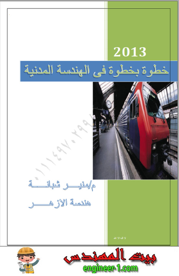 تحميل كتاب كتاب خطوة بخطوة في الهندسة المدنية PDF كيف تكون مهندس مدني ؟