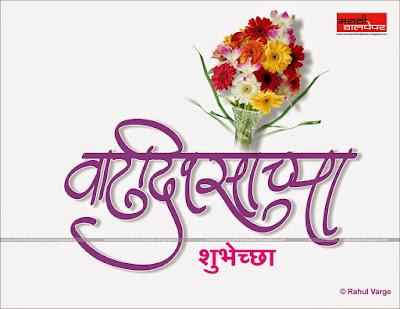 वाढदिवस.. - मंथन - मंथन-मर्म माझ्या मनाचे Vadhdivas Chya Hardik Shubhechha Hd