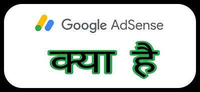 Google Adsense Kya hai, google adsense par account kaise banaye