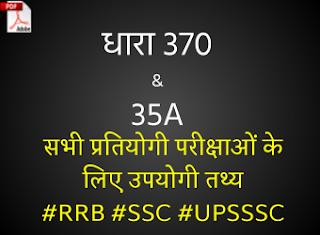 धारा 370 और 35A सभी प्रतियोगी परीक्षाओं के लिए उपयोगी तथ्य