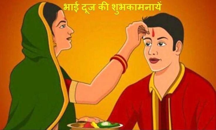 happy bhai tika