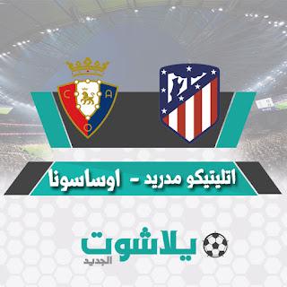 مباراة أتلتيكو مدريد وأوساسونا