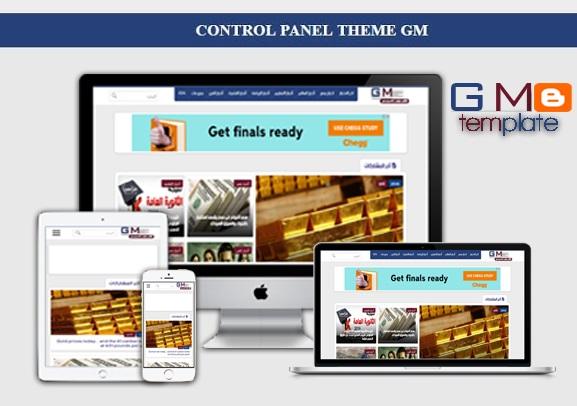 شرح تركيب قالب GM وشرح لوحة التحكم والمميزات