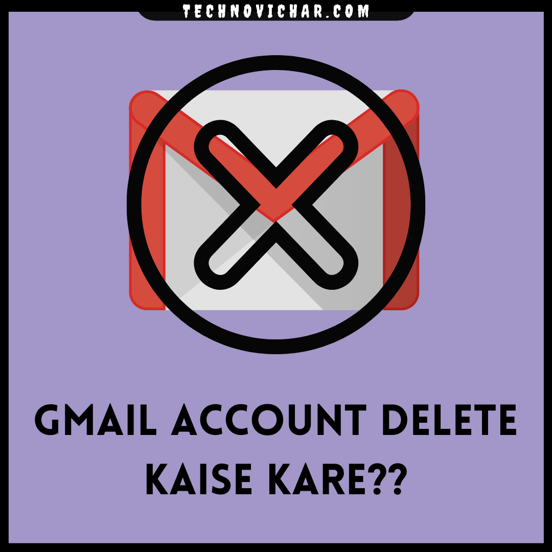 How to Delete Gmail ID in Hindi