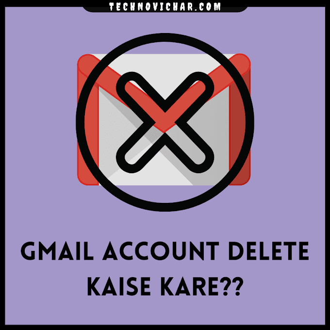 Gmail Account Delete kaise kare - How to Delete Gmail ID in Hindi