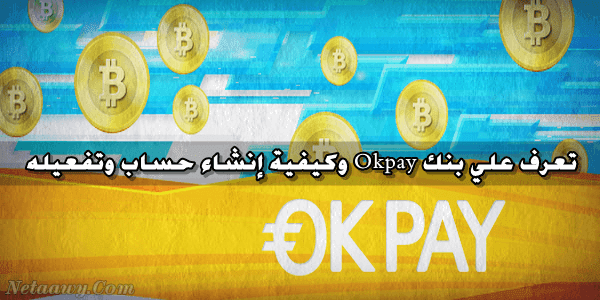 شرح-التسجيل-في-بنك-Okpay-وكيفية-تفعيله