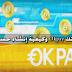 شرح التسجيل في بنك Okpay وكيفية تفعيله