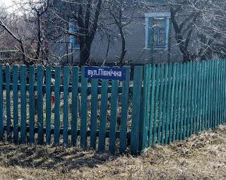 Селище Удачне. Покажчик вулиці Північна