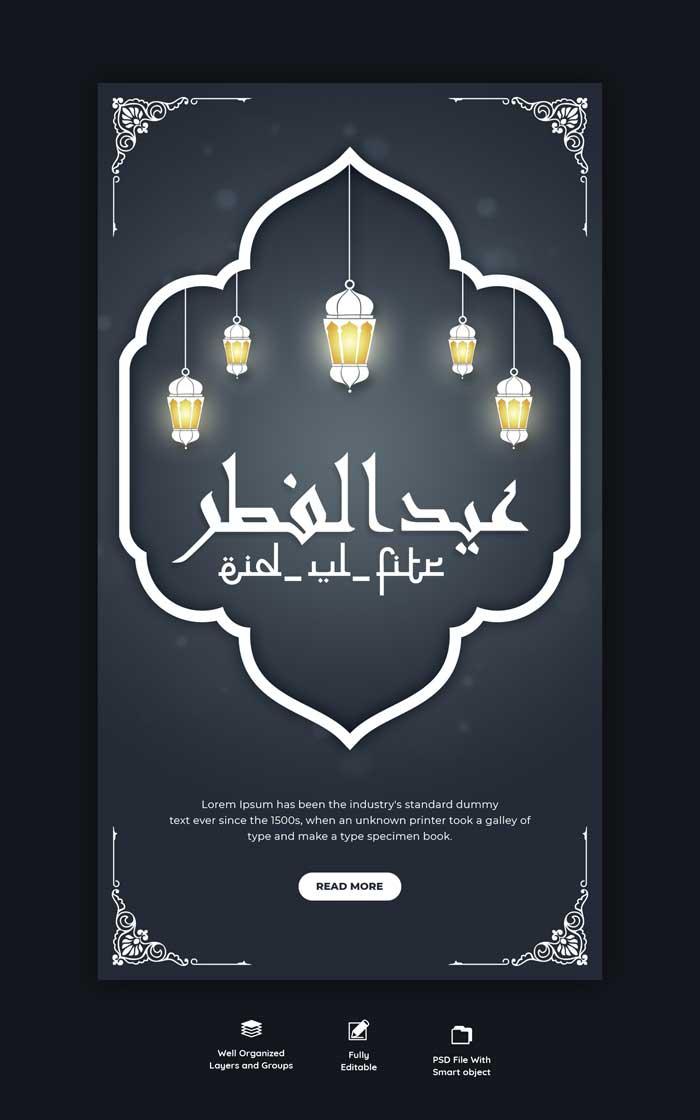 Eid Ul Fitr Instagram Facebook Story Template
